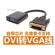 DVI转VGA高清转接头DVI(24+1)to VGA公对母口 显卡接显示 带芯片 【货品快照】