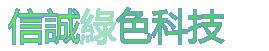 信誠綠色科技